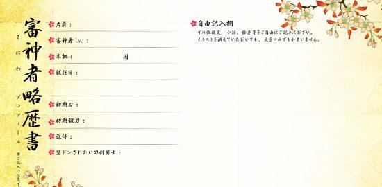 saniwa_profile