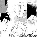 カミノ【ぽてちゃんのほっぺ】
