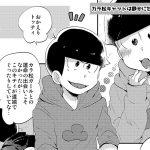 ジャム田【ユメハロ】