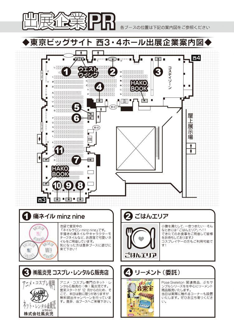 0123_20161023東京PRページ