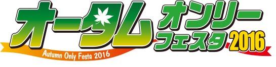 20161023BSロゴ