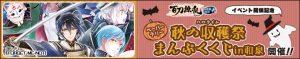 kikaku_kuji_oosaka