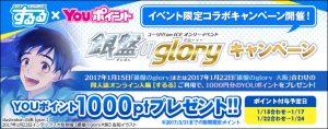 youpoint_sururu_735x288