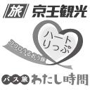 京王観光紹介カット