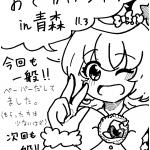 0109青森090
