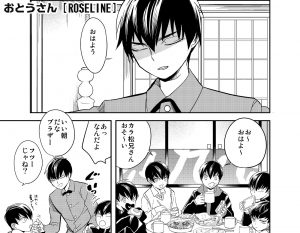 おとうさん【ROSELINE】