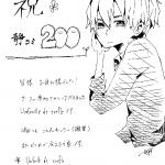 静岡落書き507