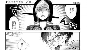 有城壱哉【キミメロ!】
