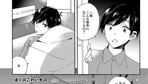 mino【おやつタイム】