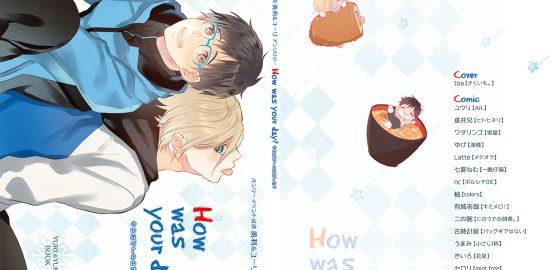how_was_hyosi