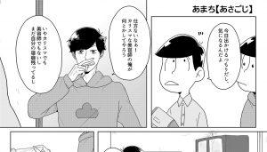 あまち【あさごじ】