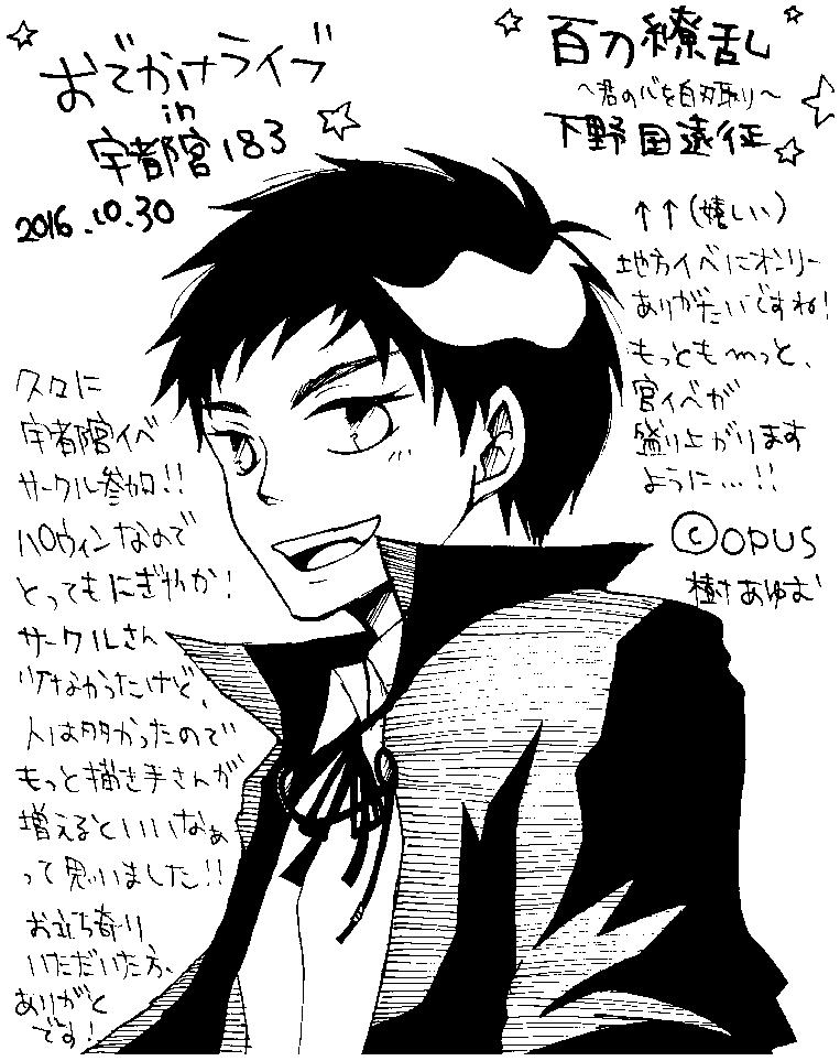 0109宇都宮108