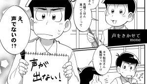 mone【すってんころりん】