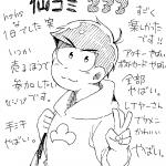 0109仙台140