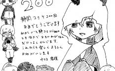 静岡落書き504
