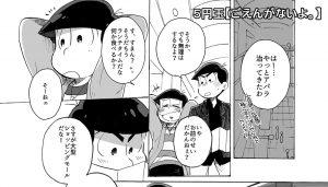 5円玉【ごえんがないよ。】