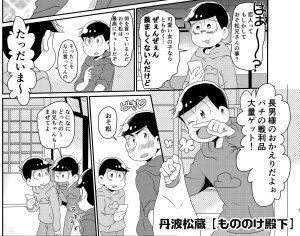 丹波松蔵【もののけ殿下】