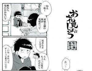 七瀬あきら【RISE】