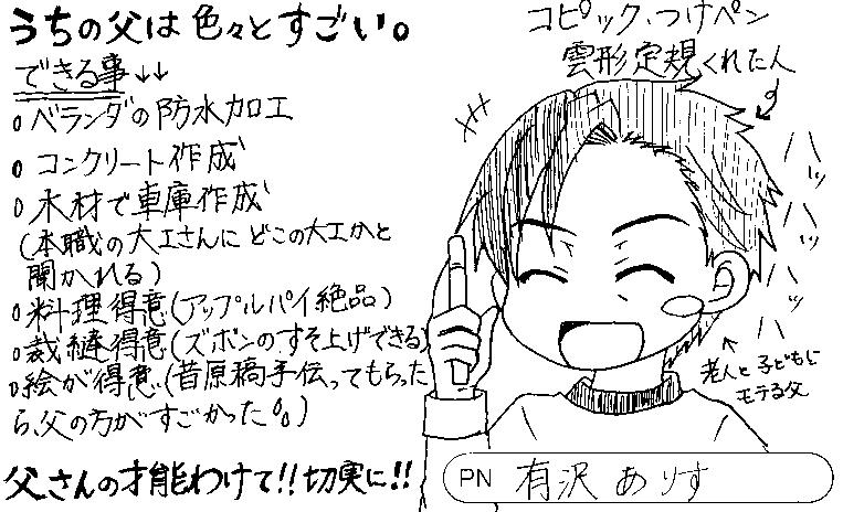 0205広島らくがき423