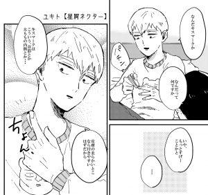 ユキト【星屑ネクター】