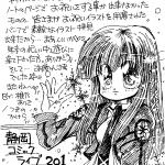 0205静岡らくがき379