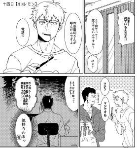 十四日【M.Mレモン】