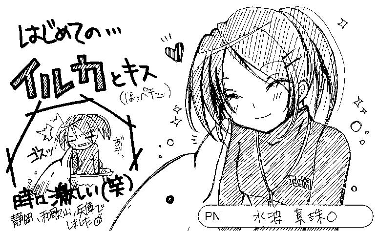 0312仙台らくがき521