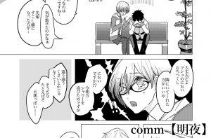 comm【明夜】