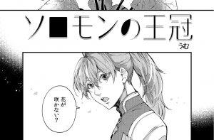 うむ【soratooto】