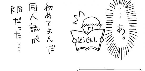 青森らくがき719