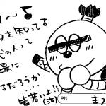0312仙台らくがき518