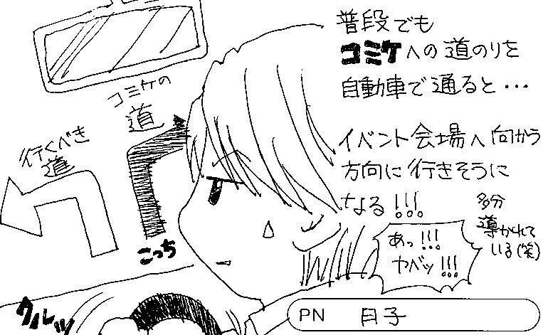 名古屋らくがき682