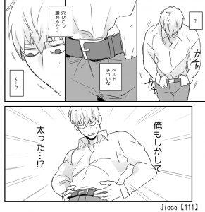 Jicco【111】