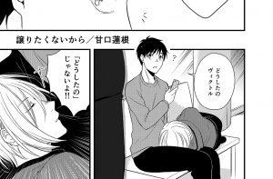 甘口蓮根【ガトースカッチ】
