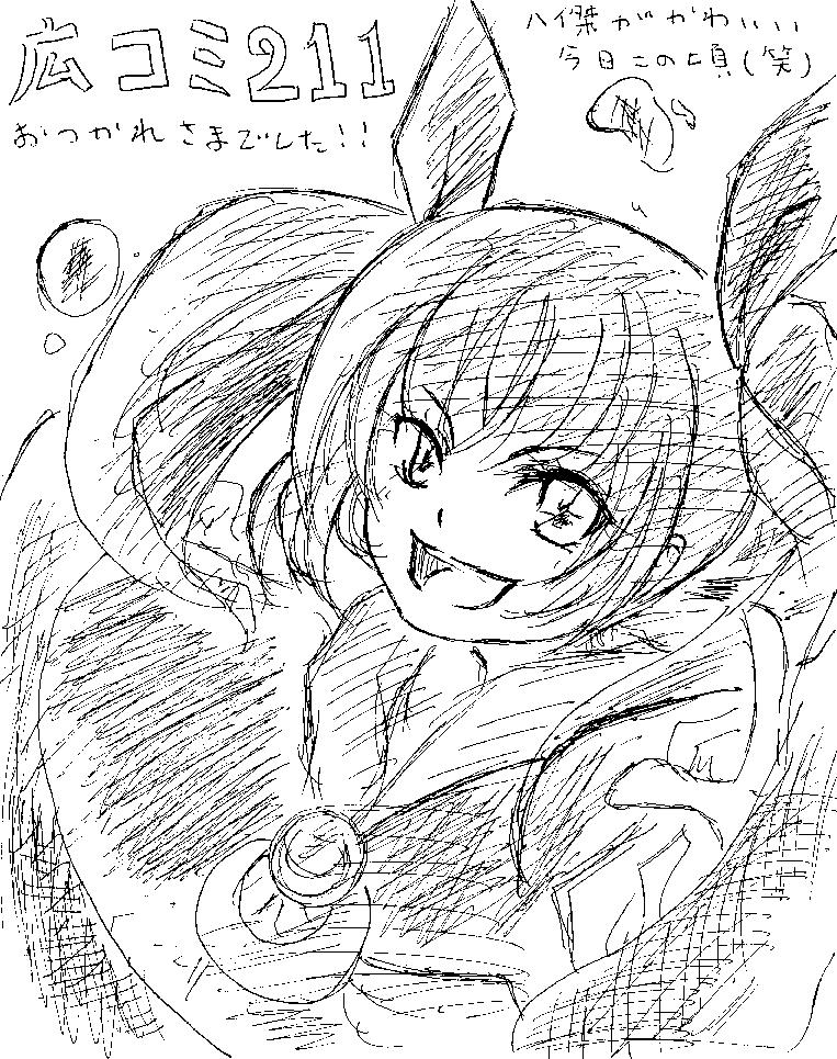 広島らくがき927