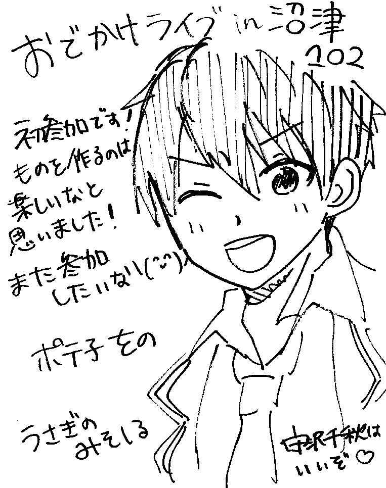 沼津らくがき687
