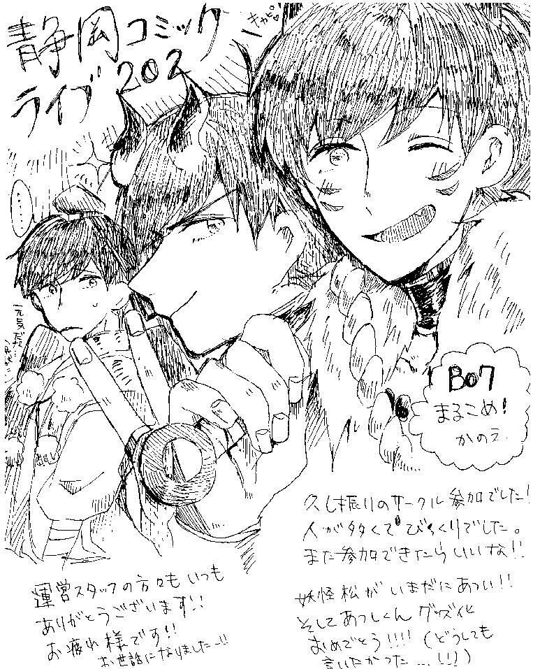 静岡らくがき767