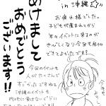 沖縄らくがき873