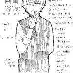 四国らくがき774