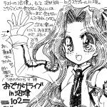 沼津らくがき689