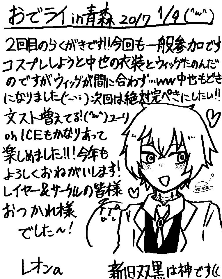 青森らくがき716