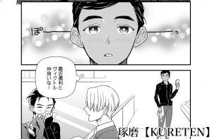 琢磨【KURETEN】