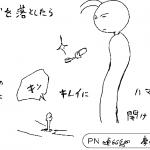 名古屋らくがき847