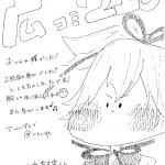 広島らくがき786