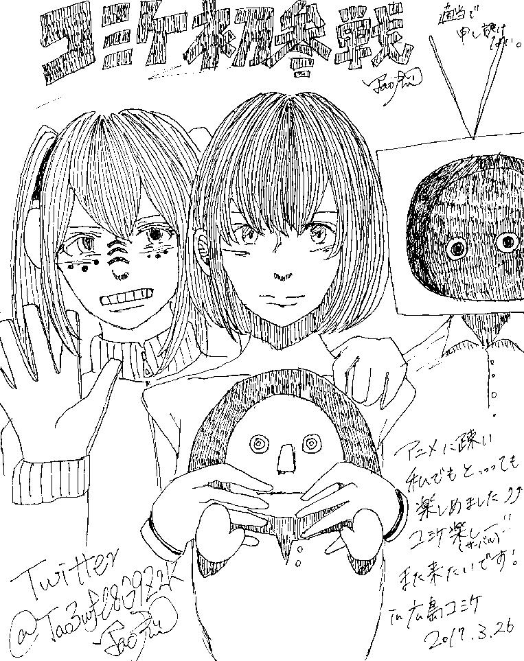 広島らくがき931