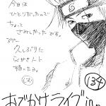 札幌らくがき865