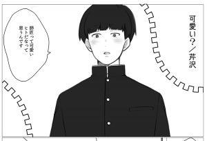 芹沢【惑星に乗れ】