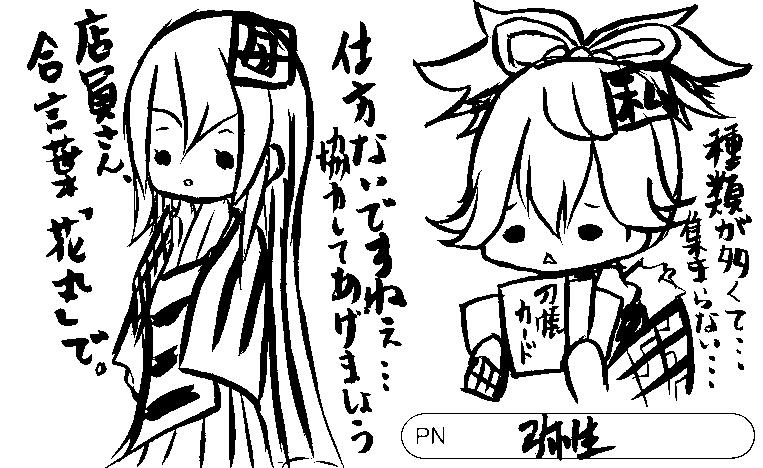 浜松らくがき819