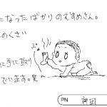 浜松らくがき817