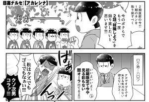 日髙ナルセ【アカレシナ】